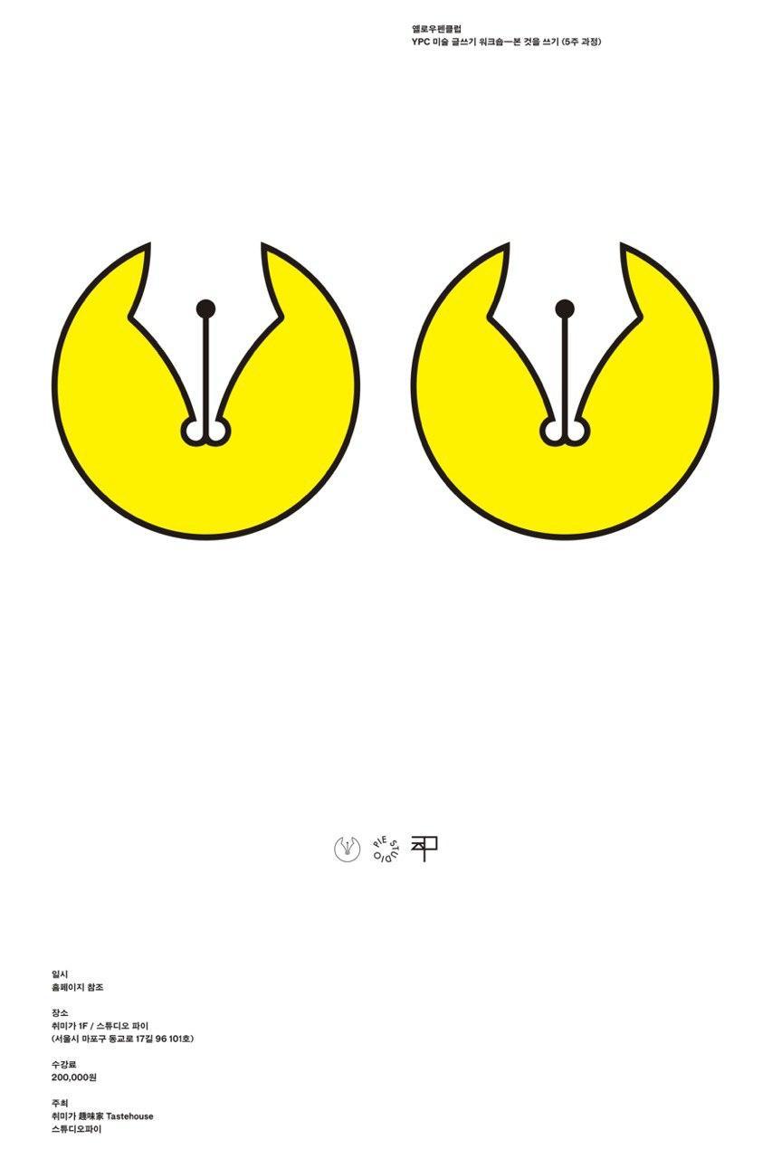 [YPC 미술 글쓰기 워크숍] 본 것을 쓰기[2기]